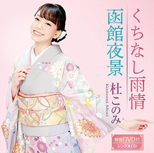 くちなし雨情/函館夜景(ピンク盤)(DVD付)