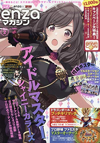 アプリスタイル11月号増刊 enzaマガジンVol.2