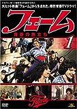 フェーム/青春の旅立ち vol.1 [DVD]