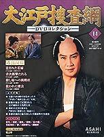 大江戸捜査網 DVDコレクション 2014年 7/27号 [分冊百科]