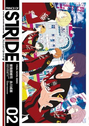 プリンス・オブ・ストライド 02 (シルフコミックス)の詳細を見る