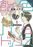 飴色パラドックス(1) (ディアプラス・コミックス)
