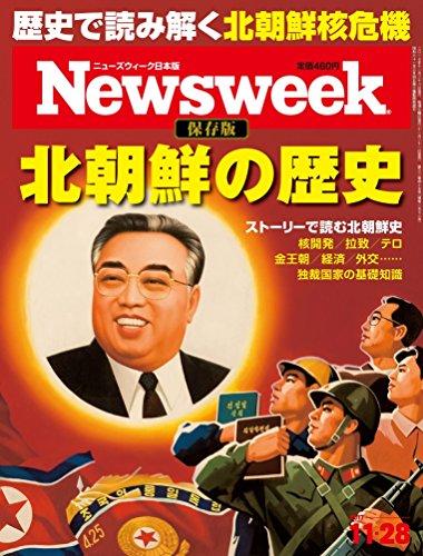 Newsweek (ニューズウィーク日本版) 2017年 11/28号 [北朝鮮の歴史]