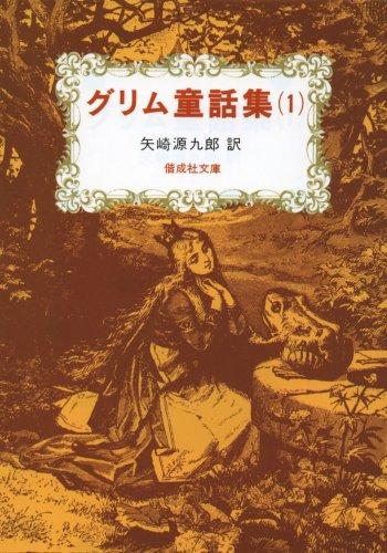 グリム童話集(1) (偕成社文庫3084)の詳細を見る