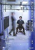 アンドロイドサイエンス ~人間を知るためのロボット研究~