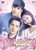 メモリーズ・オブ・ラブ~花束をあなたに~ DVD-BOX2