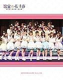 """【Amazon.co.jp限定】温泉むすめ 3rd LIVE """"NOW ON☆SENSATION!! Vol.3""""〜ワイワイワッチョイナ! ! 〜 (デカジャケ付き) [Blu-ray]"""