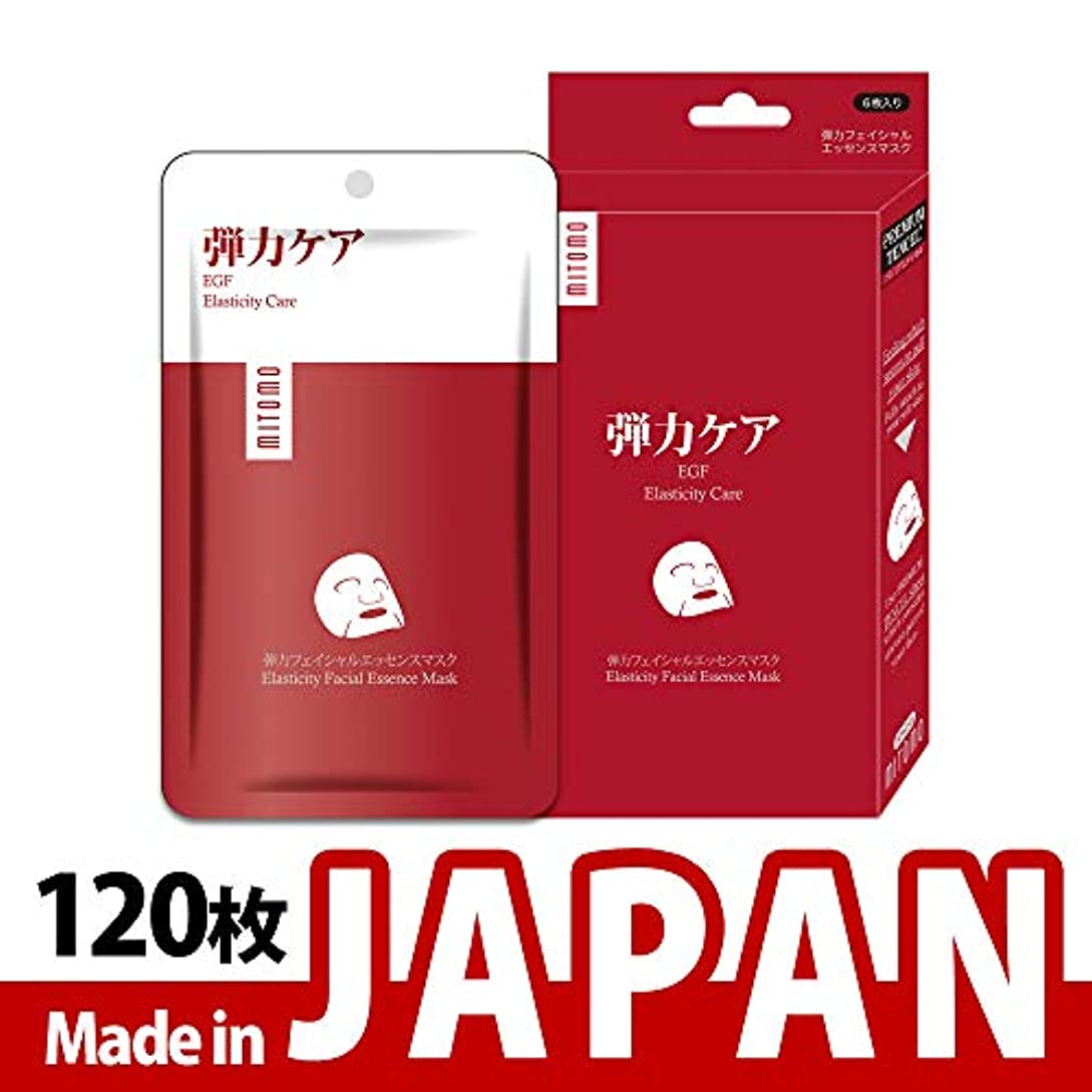 電話をかけるご飯安定【HS002-A-0】MITOMO日本製シートマスク/6枚入り/120枚//美容液/マスクパック/送料無料