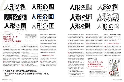 月刊MdN 2017年7月号(特集:ベストセラー本、そのデザインの理由)