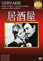 居酒屋 [DVD]