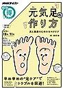 元気足の作り方―美と健康のためのセルフケア (NHKまる得マガジン)