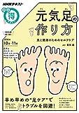 NHK まる得マガジン 元気足の作り方 美と健康のためのセルフケア 2018年 10月/11月 [雑誌] (NHKテキスト)