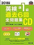 2018年度版 英検準1級 過去6回全問題集CD (旺文社英検書)