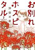 お別れホスピタル コミック 1-2巻セット