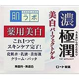 肌ラボ 極潤 美白パーフェクトゲル 100g【医薬部外品】