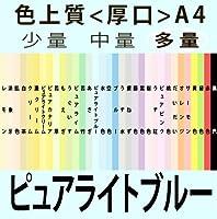 色上質(多量)A4<厚口>[ピュアライトブルー](2,500枚)