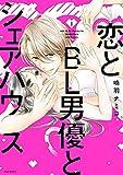 恋とBL男優とシェアハウス 1 (ミッシィコミックス/YLC Collection)