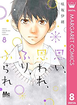 思い、思われ、ふり、ふられ 第01-08巻 [Omoi, Omoware, Furi, Furare vol 01-08]