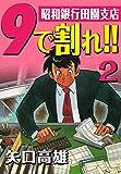 9で割れ!!―昭和銀行田園支店 (2)