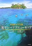赤道直下の宝箱 旅するパプアニューギニア