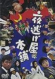 夜逃げ屋本舗 [DVD]