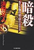 暗殺―S1S強行犯・隠れ公安2 (ハルキ文庫 は 3-12)