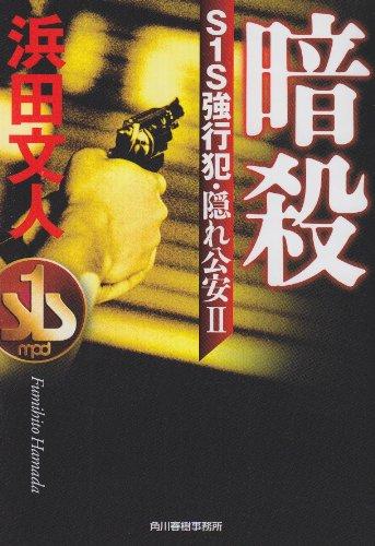 暗殺―S1S強行犯・隠れ公安2 (ハルキ文庫 は 3-12)の詳細を見る