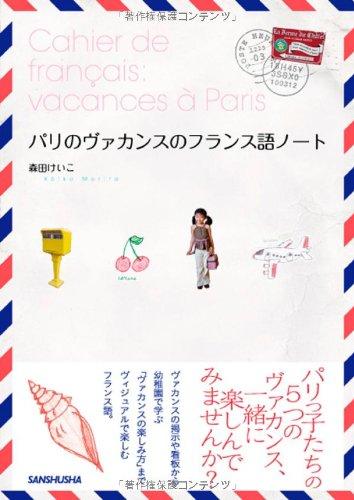 パリのヴァカンスのフランス語ノート
