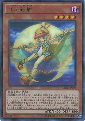 【遊戯王】《月光十二獣》でワンキル!