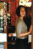 中村江里子のわたし色のパリ