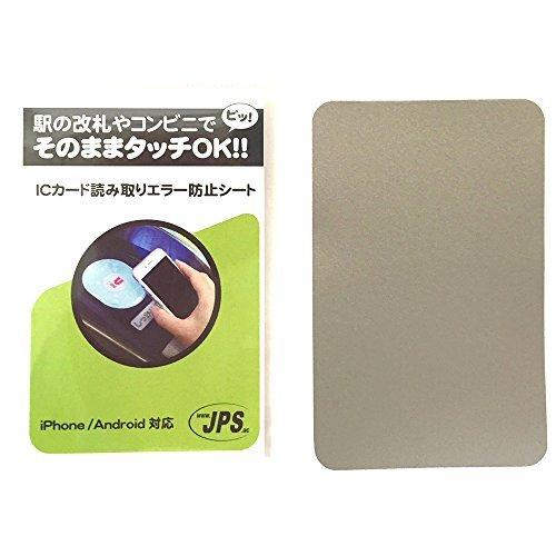 【JPS磁気干渉防止シート】iPhone 5 5S 6 6p...