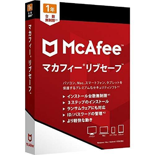 McAfee『マカフィー リブセーフ』