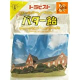 北海道トラピスト修道院 トラピスト バター飴 袋 180g
