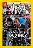 ナショナル ジオグラフィック日本版 3月号 [雑誌]