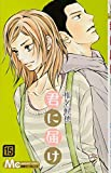 Kimi ni Todoke: From Me to You Vol.15 [Japanese Edition] by Shueisha(1905-07-04)