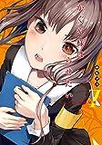 かぐや様は告らせたい 7 ~天才たちの恋愛頭脳戦~ (ヤングジャンプコミックス)