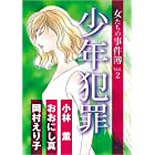 女たちの事件簿Vol.2 少年犯罪