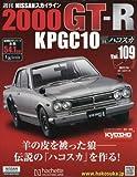 週刊NISSANスカイライン2000GT-R KPGC10(109) 2017年 7/5 号 [雑誌]