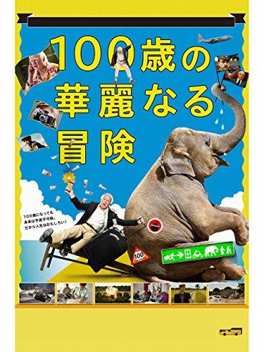 100歳の華麗なる冒険(字幕版)