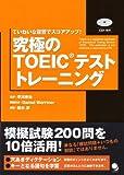 究極のTOEICテスト トレーニング(CD付)