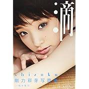剛力彩芽写真集「滴~Shizuku~」
