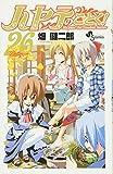 ハヤテのごとく! 26 (少年サンデーコミックス)