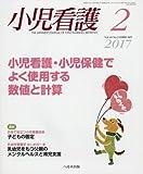 小児看護 2017年 02月号 [雑誌]