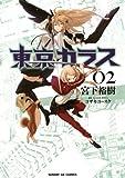 東京カラス(2) (サンデーGXコミックス)