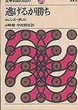 逃げるが勝ち (1980年) (文学のおくりもの〈26〉)