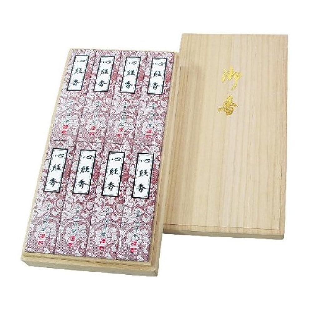 巧みな緩めるセットアップ桐箱詰合せ(中) 贈り物用 贈答用 ギフト用 お線香