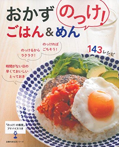 おかずのっけ!  ごはん&めん143レシピ (主婦の友生活シリーズ)