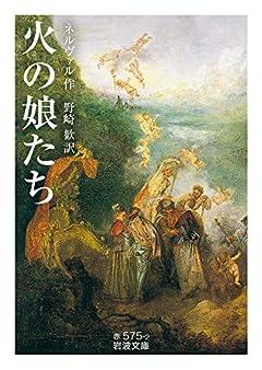 火の娘たち (岩波文庫 赤 575-2)