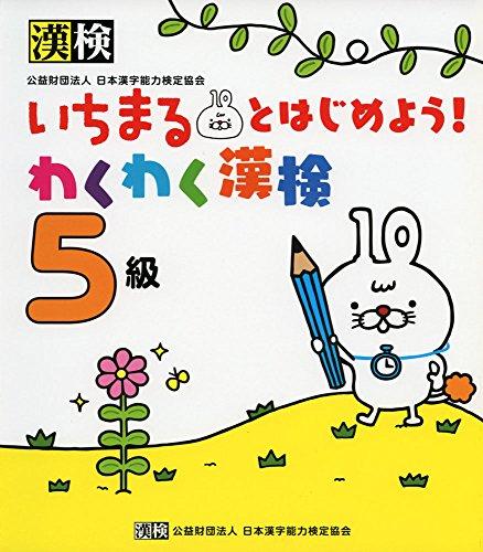 日本漢字能力検定協会『いちまるとはじめよう!わくわく漢検』