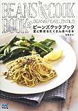 ビーンズクックブック 豆と野菜をたくさん食べる本 画像